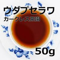 紅茶 ウダプセラワ  50g 【カークレス茶園】   Uda Pussellawa