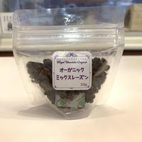 【RCオリジナル】オーガニックミックスレーズン   50g