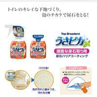 GEX うさピカ 頑固な尿石取り用 スプレータイプ(詰替ボトル)