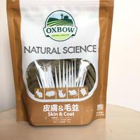 OXBOW 皮膚&毛並みサポート