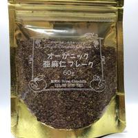 【数量限定】オーガニック 亜麻仁フレーク  60g