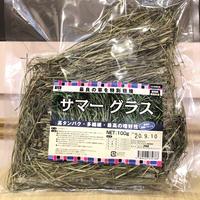【8月のセール/メーカー廃盤】サマーグラス100g