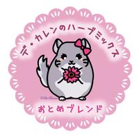 ♡デ・カレンのフラワーハーブミックス♡おとめブレンド♡30g