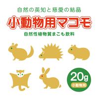 マコモ(小動物用栄養食品)20g