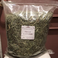 《RCオリジナルサイズ》柔らかMIX牧草 / 1kg