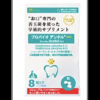 【歯周病予防対策】プロバイオデンタル 8錠