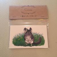 【arinori】一言メッセージカード