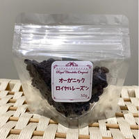 【RCオリジナル】オーガニック ロイヤルレーズン
