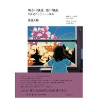 明るい映画、暗い映画 ー21世紀のスクリーン革命ー【blueprint限定小冊子付き】