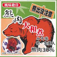 熊肉大和煮    (みそ味)
