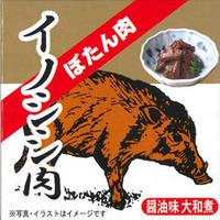 いのしし肉   (醤油味大和煮)