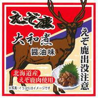 えぞ鹿大和煮   (醤油味)