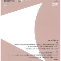 難民研究ジャーナル第1号(割引価格)