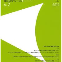 難民研究ジャーナル第2号(割引価格)