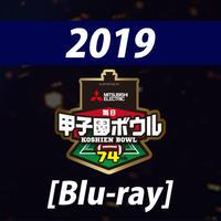 【高画質Blu-ray】第74回毎日甲子園ボウル
