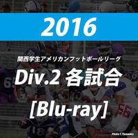 【高画質Blu-ray】2016関西学生アメリカンフットボールリーグDiv.2