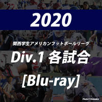 【高画質Blu-ray】2020関西学生アメリカンフットボールリーグDiv.1