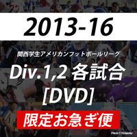 【DVD】2013-16関西学生アメリカンフットボールリーグDiv.1/2