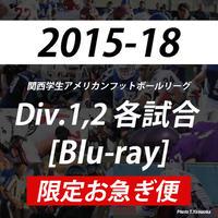 【高画質Blu-ray】2015-18関西学生アメリカンフットボールリーグDiv.1