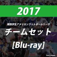【高画質Blu-ray】2017関西学生アメリカンフットボールリーグDiv.1 チーム別セット