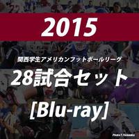 【高画質Blu-ray】2015関西学生アメリカンフットボールリーグDiv.1 28試合完全パック(15all01-B)