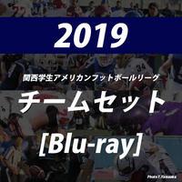 【高画質Blu-ray】2019関西学生アメリカンフットボールリーグDiv.1 チーム別セット