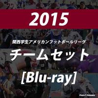 【高画質Blu-ray】2015関西学生アメリカンフットボールリーグDiv.1 チーム別セット