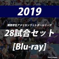 【高画質Blu-ray】2019関西学生アメリカンフットボールリーグDiv.1 28試合完全パック(19all01-B)