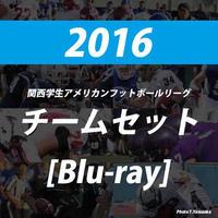 【高画質Blu-ray】2016関西学生アメリカンフットボールリーグDiv.1 チーム別セット