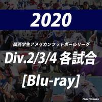 【高画質Blu-ray】2020関西学生アメリカンフットボールリーグDiv.2/3/4
