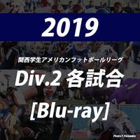 【高画質Blu-ray】2019関西学生アメリカンフットボールリーグDiv.2