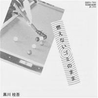 黒川桂吾「燃えないゴミのまま」フルアルバム