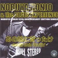 NOBUYA KONJO & the BLUES EXPERIENCE「あの娘に首ったけ~Got My Mojo Workin'~」シングル