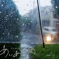 加藤ヒデキ「aiaigasa」「A Drop」シングル