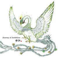 勝詩「Journey of Ambitious」フルアルバム