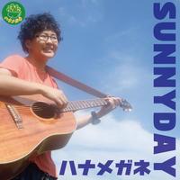ハナメガネ「SUNNYDAY」シングル