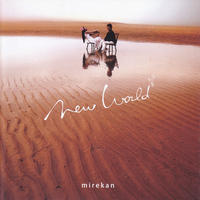mirekan「New World」フルアルバム