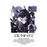 CK ''ラギッド2'' (全11曲)