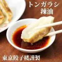 東京餃子楼謹製 トンガラシ辣油(大)