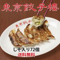 <東京餃子楼 冷凍餃子>しそ入り72個  送料無料!※北海道・沖縄・離島へのご注文はお受けできません。