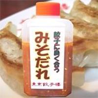 手作り自家製 餃子のみそだれ(大)