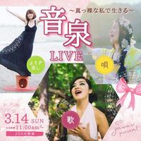【サロンメンバー限定】音泉Live〜真っ裸な私で生きる〜