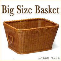 型番No.9  籐(ラタン)かごバスケット ビッグサイズ  大型収納整理カゴ    【かごのお店ラッセルSTORES】