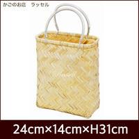 型番226NA(226) 竹かご 趣味の一閑張り材料 小物入れ 整理収納カゴ【かごのお店ラッセルSTORES】