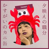 【配信】かすがいのカニ缶・夕映えの職分(PDF台本付き)