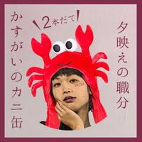 【DL販売】配信公演『かすがいのカニ缶/夕映えの職分』(上演時間61分)
