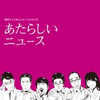【DL販売】演劇作品『あたらしいニュース』(上演時間75分)