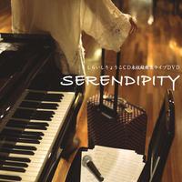 SERENDIPITY〜しらいしりょうこCD未収録曲集ライブDVD〜(歌詞カード付き)