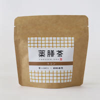 薬膳茶 ウコン  (メール便)
