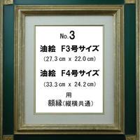 額縁No.3(深緑+4隅に4画の金)  F3号&F4号の油絵用